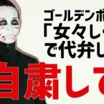 財部亮治の動画がヤバいw【自粛して】ゴールデンボンバー替え歌が話題に!