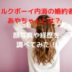 ミルクボーイ内海崇の嫁(彼女)は【あやちゃん】?顔写真や経歴は?