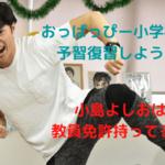 おっぱっぴー小学校で予習復習!小島よしおは小学校の教員免許を持ってる?