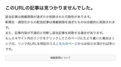 山本裕典パチンコ報道記事削除