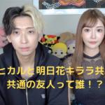 ヒカルと明日花キララが共演!共通の友人って誰?チャンネルを立ち上げか?