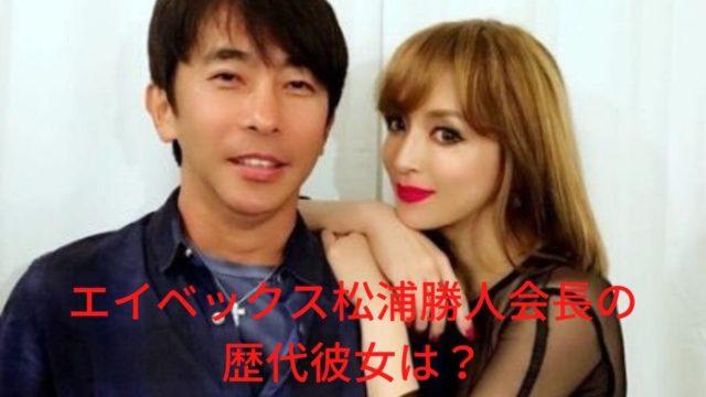 エイベックス松浦勝人会長の歴代彼女