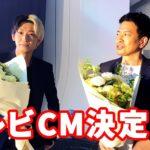 宮迫博之がヒカルとロコンドのCMに出演!【動画】歌唱力がヤバすぎる!