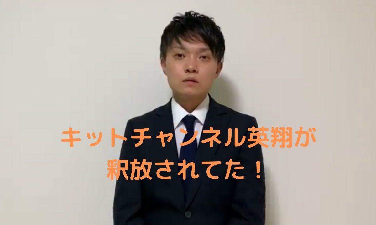 キットチャンネル英翔が釈放されてた!麻斗と奏太は和解した?