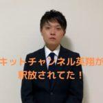 キットチャンネル英翔は釈放されてた!麻斗は謝罪して奏太と和解か?