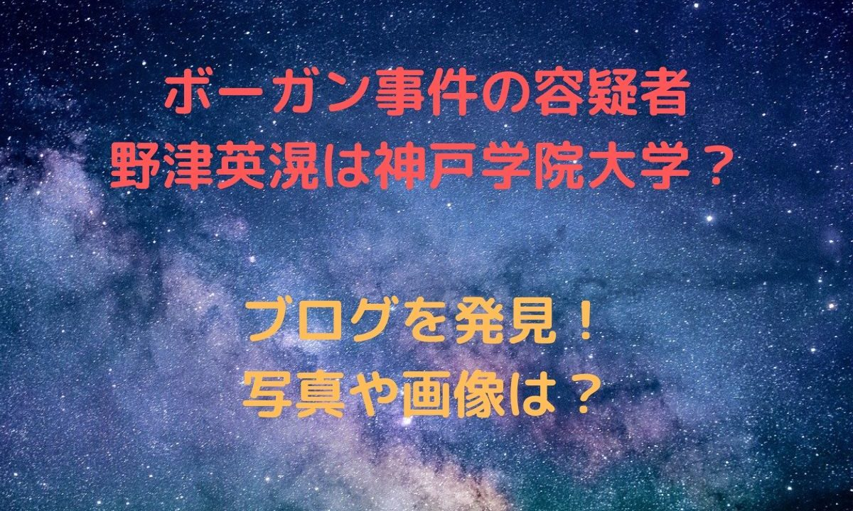 野津英滉は神戸学院大学!ブログも発見【写真画像】
