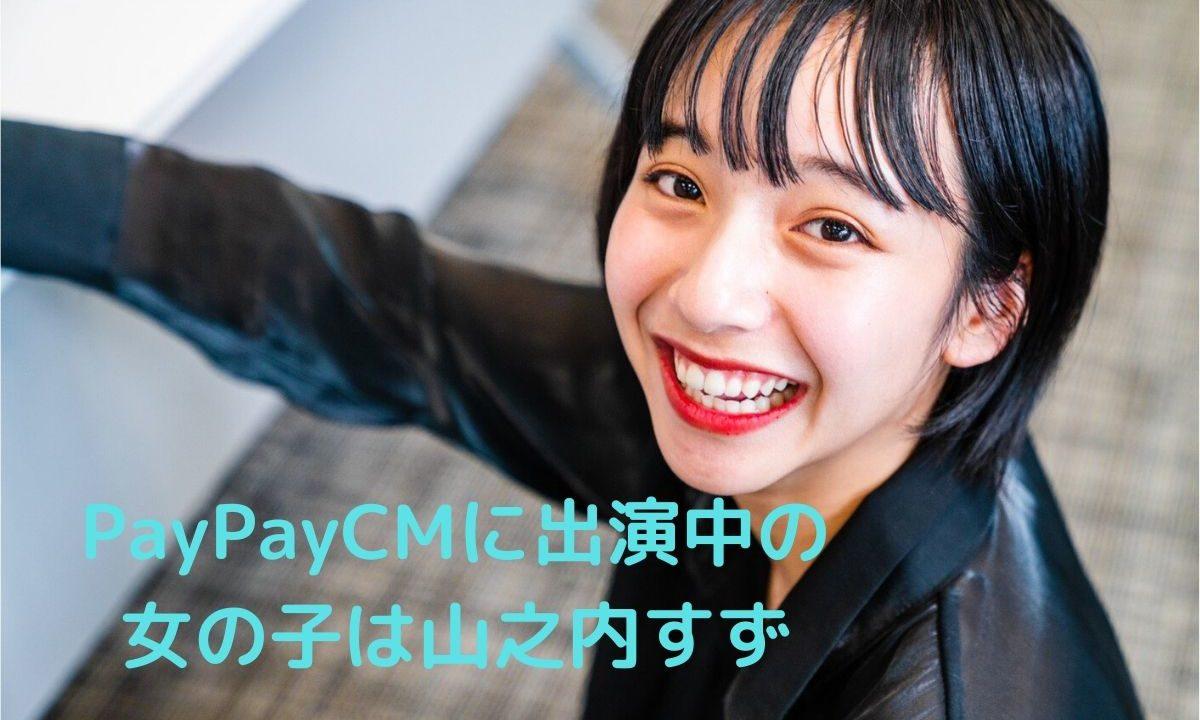 PayPayのCMに出演している女の子は山之内すず