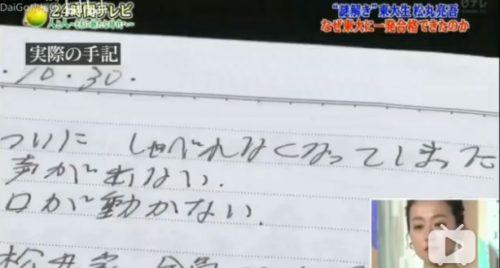 松丸亮吾母親の苦しみが記された日記