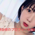 牧野由依(声優)のプロフィールや経歴!【写真】加藤純一とは共演NG?