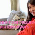 八田亜矢子が35歳で初出産は寺口潤(旦那)が医師になるのを待ってた?