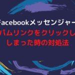 FBメッセンジャーでスパムメールからのリンクを押した場合の対処法は?