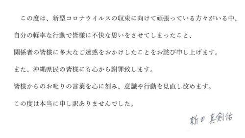 新田真剣佑沖縄旅行での謝罪文
