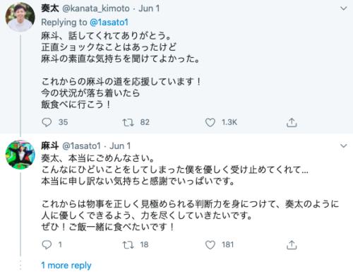 キットチャンネル奏太と麻斗は和解した?