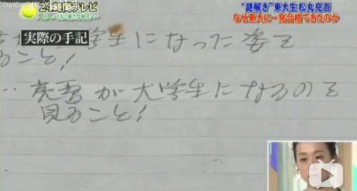 松丸亮吾の母が書いた日記