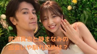 武田真治と静まなみが結婚!出会いや馴れ初めは?