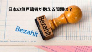 日本の無戸籍者は何人?抱えるデメリットや問題は?