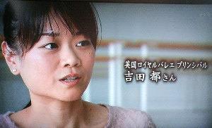 吉田都の若い頃の写真