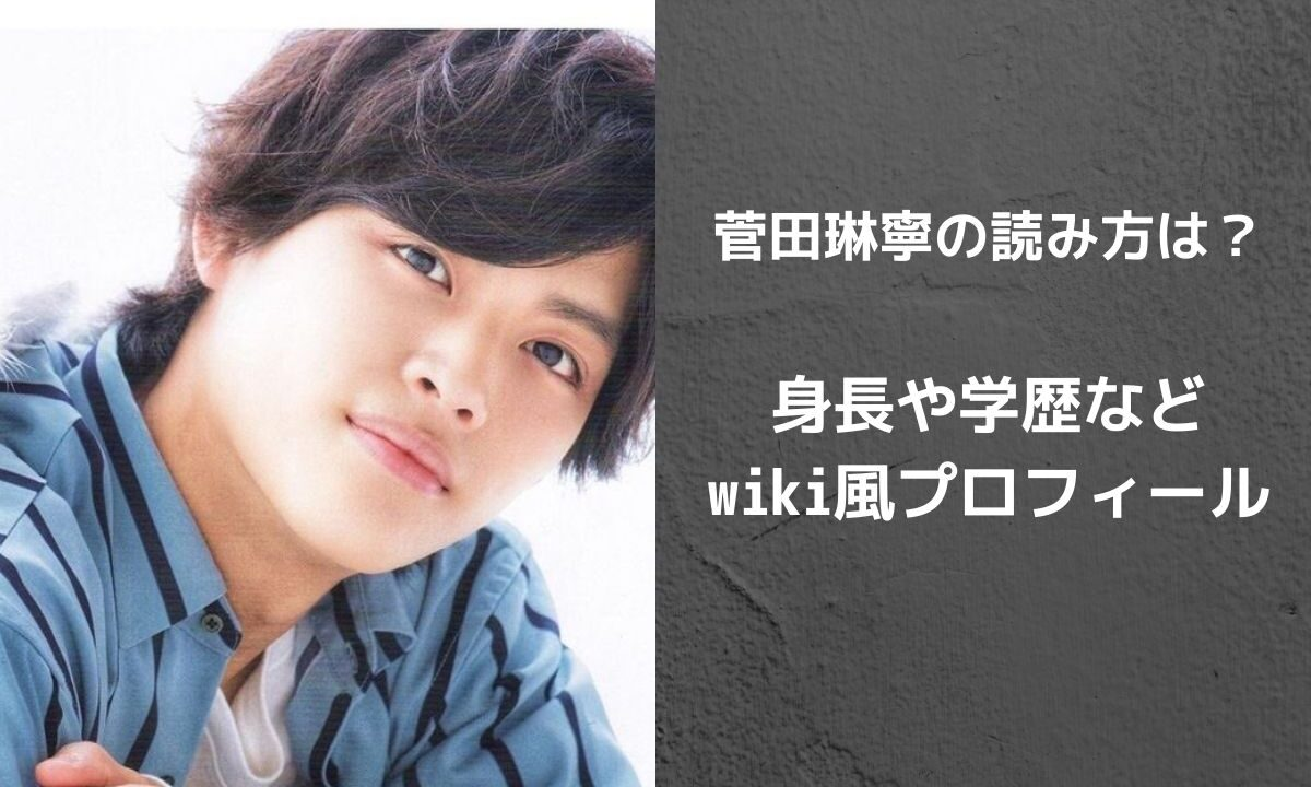 菅田琳寧の読み方は?身長や学歴などwiki風プロフィール