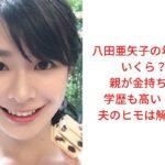 八田亜矢子の年収は?親が金持ちで学歴も高い!夫のヒモは解消された?