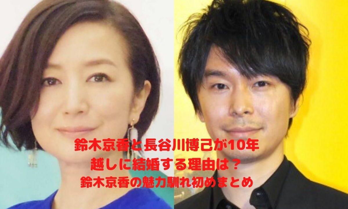 鈴木京香と長谷川博己が10年越しに結婚する理由は? 鈴木京香の魅力馴れ初めまとめ