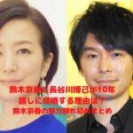 鈴木京香が長谷川博己と10年越しの結婚の理由は?魅力や馴れ初めは?