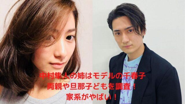 中村隼人の姉は美人モデルの千春子 両親や旦那子どもを調査! 家系がやばい!