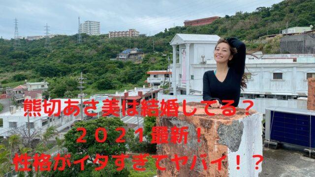 熊切あさ美は結婚してる? 彼氏はいる?2021年最新! 性格がイタすぎてヤバイ!?