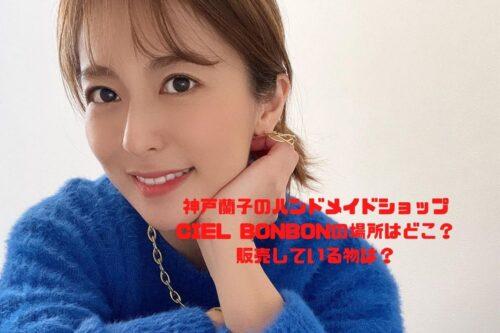 神戸蘭子のハンドメイドショップ【シエルボンボン】はどこ?何を売っ ...