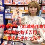 草野華余子(紅蓮華作曲家)の印税は数千万円!?歌も上手かった!