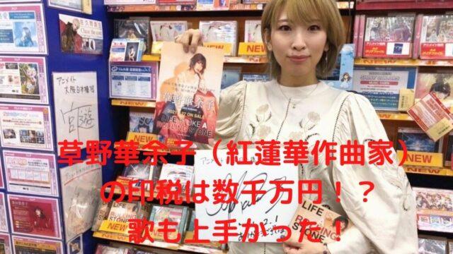 草野華余子(紅蓮華作曲家) の印税は数千万円!? 歌も上手かった!
