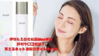 押切もえの化粧品MeeWの 評判や口コミは? 買えるネット通販のサイトまとめ