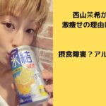 西山茉希が痩せすぎでヤバイ!【病気】アル中や摂食障害?