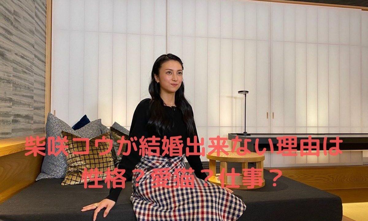 柴咲コウが結婚出来ない理由はなぜ?性格?愛猫?仕事?
