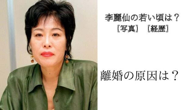 李麗仙の若い頃は? 【写真】経歴や離婚の理由原因は?